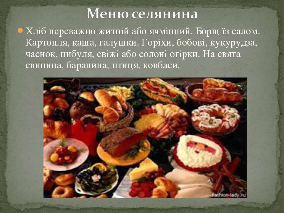 Хліб переважно житній або ячмінний. Борщ їз салом. Картопля, каша, галушки. Г...