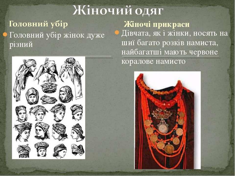 Головний убір жінок дуже різний Дівчата, як і жінки, носять на шиї багато роз...