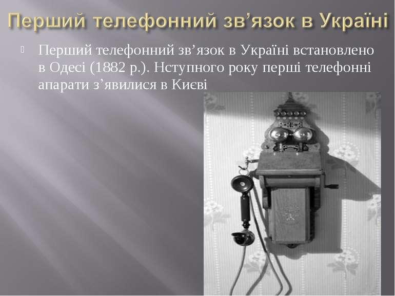 Перший телефонний зв'язок в Україні встановлено в Одесі (1882 р.). Нступного ...