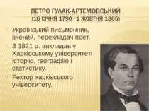 Український письменник, вчений, перекладач поет. З 1821 р. викладав у Харківс...