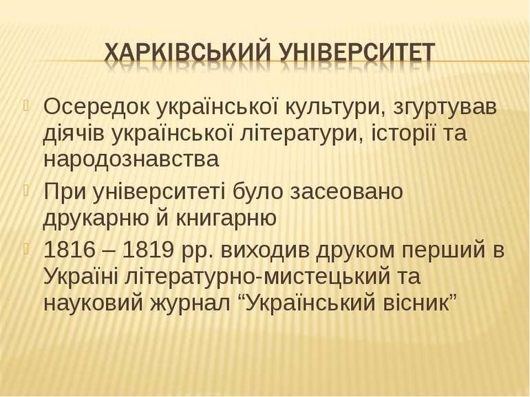 Осередок української культури, згуртував діячів української літератури, істор...