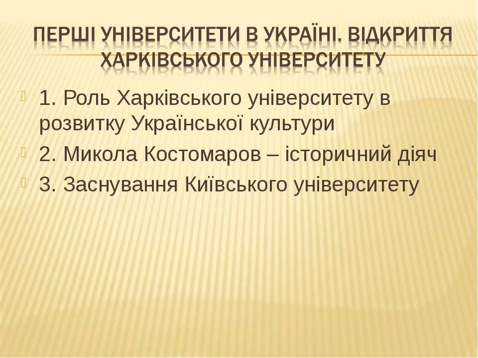 1. Роль Харківського університету в розвитку Української культури 2. Микола К...