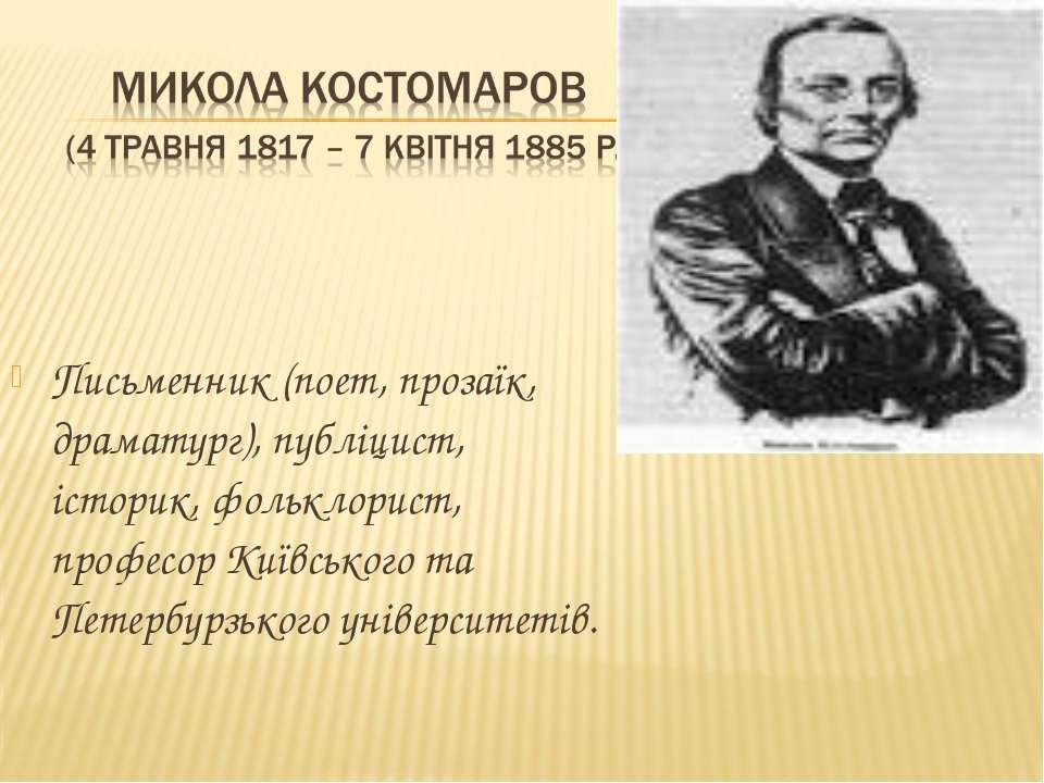 Письменник (поет, прозаїк, драматург), публіцист, історик, фольклорист, профе...