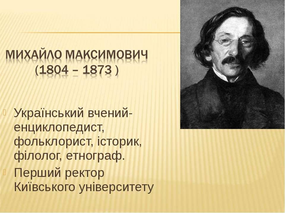 Український вчений-енциклопедист, фольклорист, історик, філолог, етнограф. Пе...