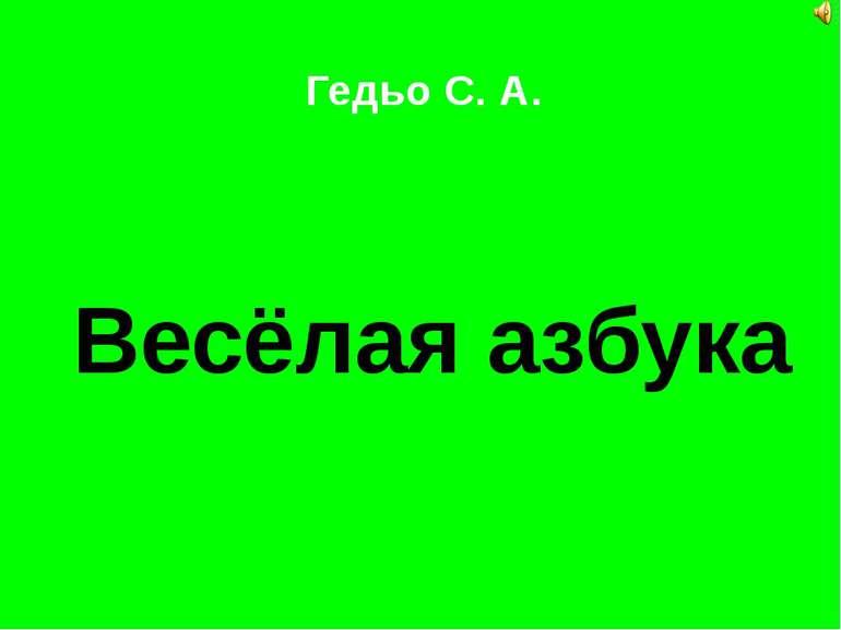Весёлая азбука Гедьо С. А.