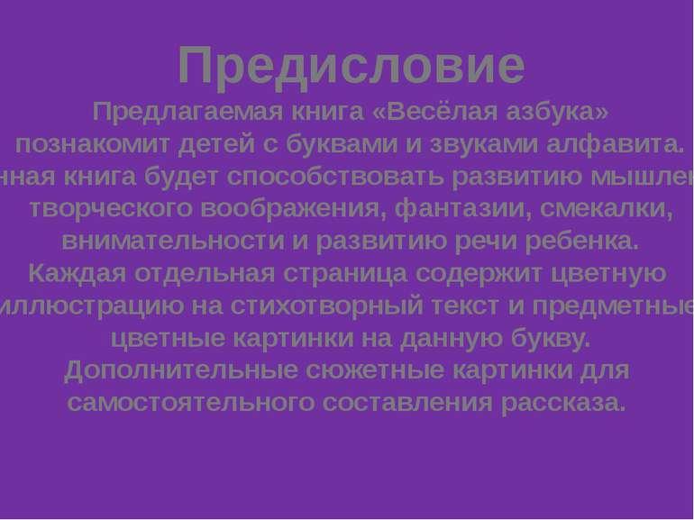 Предисловие Предлагаемая книга «Весёлая азбука» познакомит детей с буквами и ...