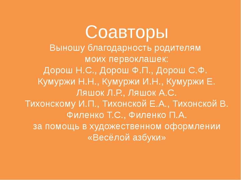 Соавторы Выношу благодарность родителям моих первоклашек: Дорош Н.С., Дорош Ф...
