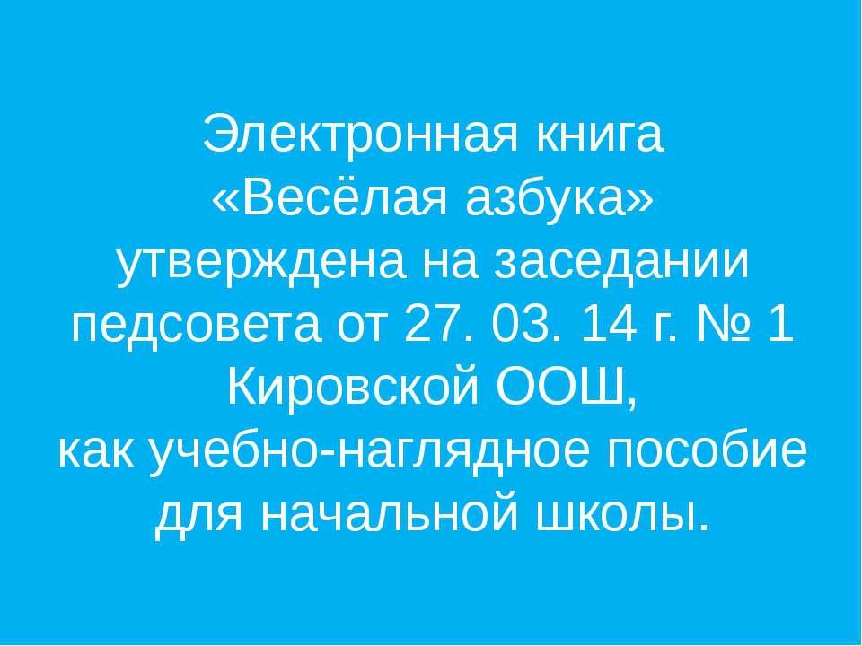 Электронная книга «Весёлая азбука» утверждена на заседании педсовета от 27. 0...