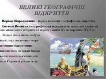 ВЕЛИКІ ГЕОГРАФІЧНІ ВІДКРИТТЯ Період Відродження – період великих географічних...
