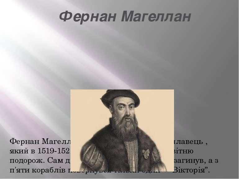 Фернан Магеллан Фернан Магеллан - португальський мореплавець , який в 1519-15...