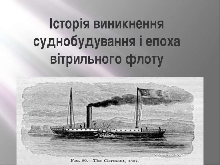 Історія виникнення суднобудування і епоха вітрильного флоту