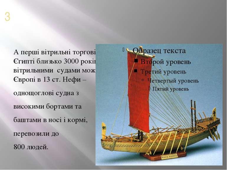 3 А перші вітрильні торгові судна з'явилися в Стародавньому Єгипті близько 30...