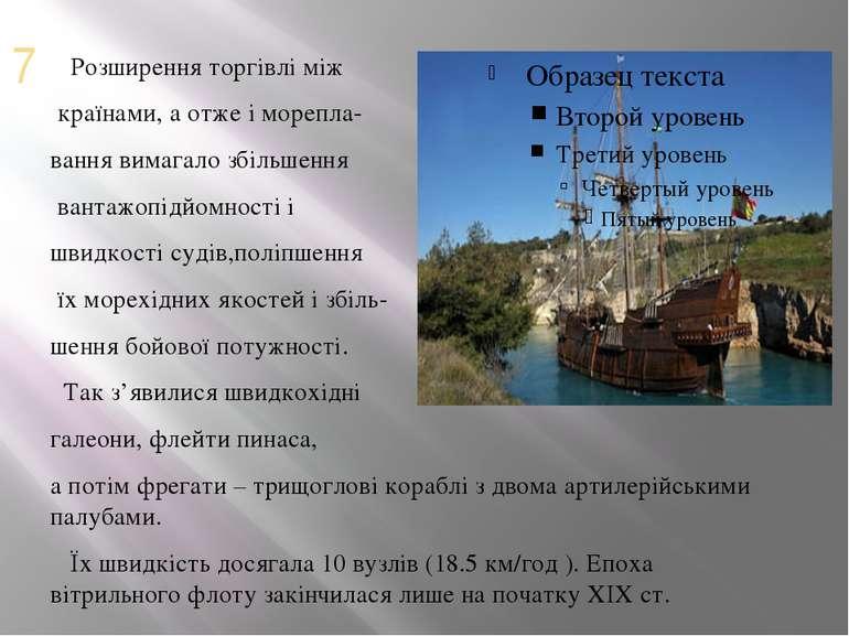 7 Розширення торгівлі між країнами, а отже і морепла- вання вимагало збільшен...