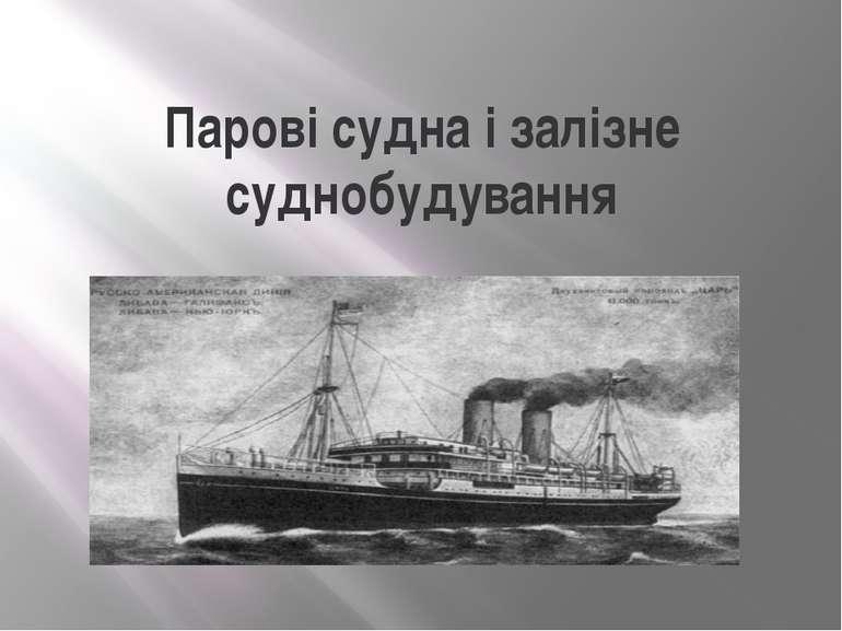 Парові судна і залізне суднобудування