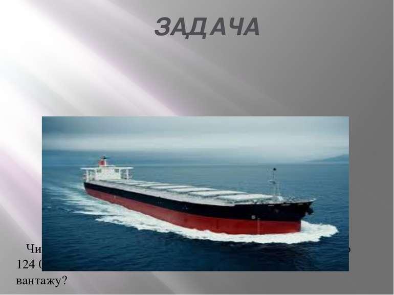 ЗАДАЧА Чи зануриться до ватерлінії судно, водотоннажність якого 124 000 кН, а...