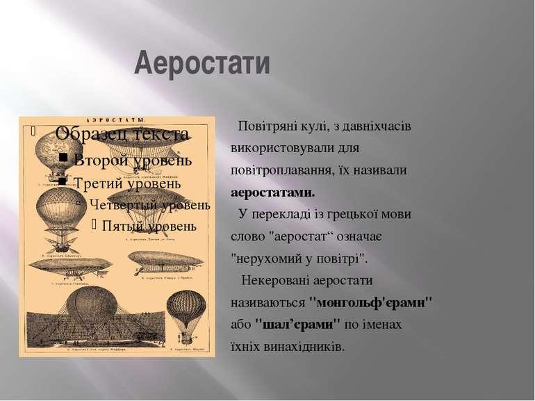 Аеростати Повітряні кулі, з давніхчасів використовували для повітроплавання, ...
