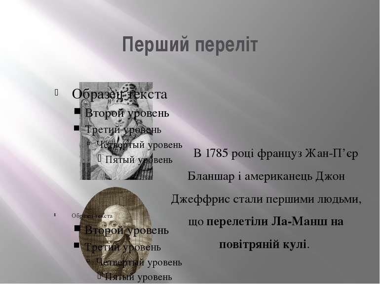 Перший переліт В 1785 році француз Жан-П'єр Бланшар і американець Джон Джеффр...