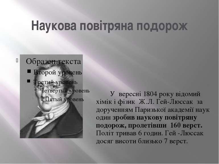 Наукова повітряна подорож У вересні 1804 року відомий хімік і фізик Ж.Л. Г...