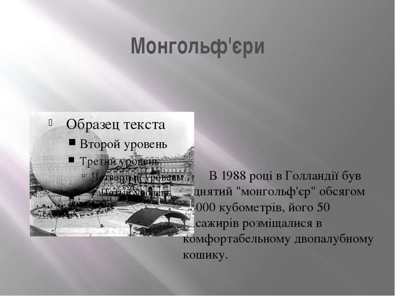 """Монгольф'єри В 1988 році в Голландії був піднятий """"монгольф'єр"""" обсягом 24000..."""