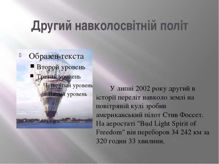 Другий навколосвітній політ У липні 2002 року другий в історії переліт навкол...