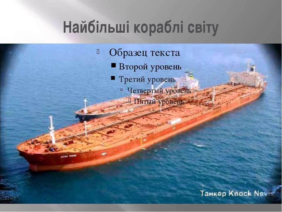 Найбільші кораблі світу