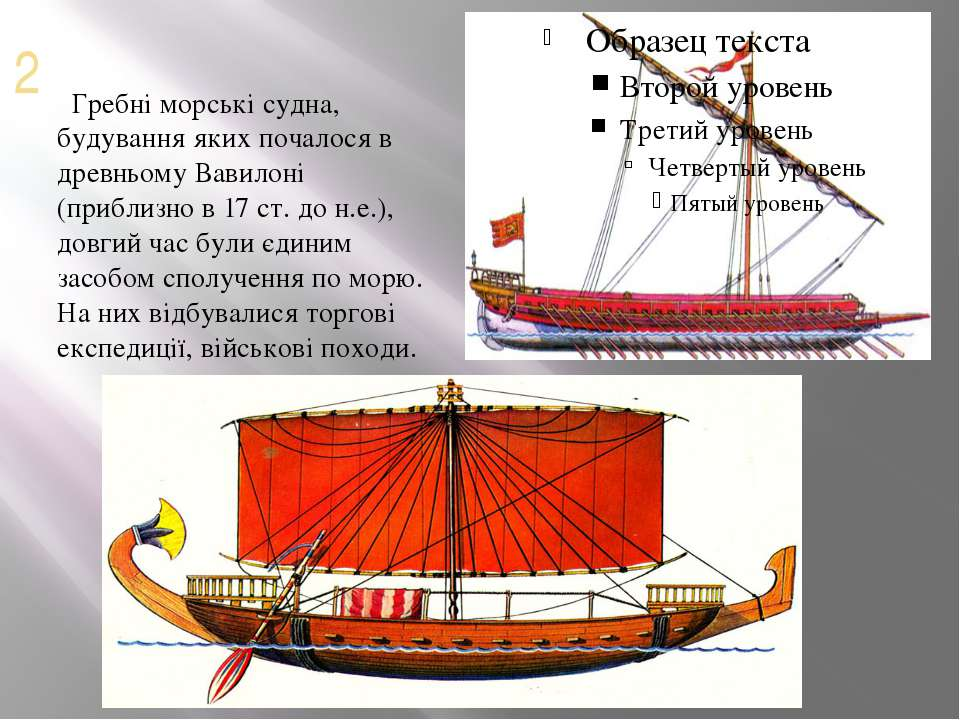 2 Гребні морські судна, будування яких почалося в древньому Вавилоні (приблиз...