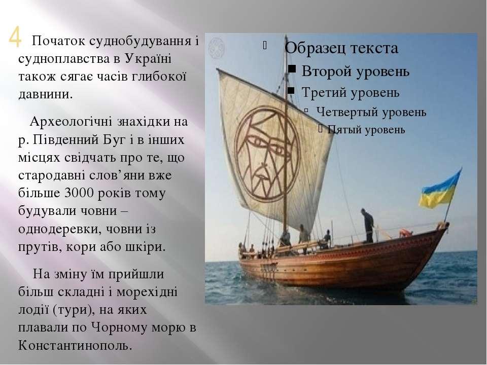 4 Початок суднобудування і судноплавства в Україні також сягає часів глибокої...