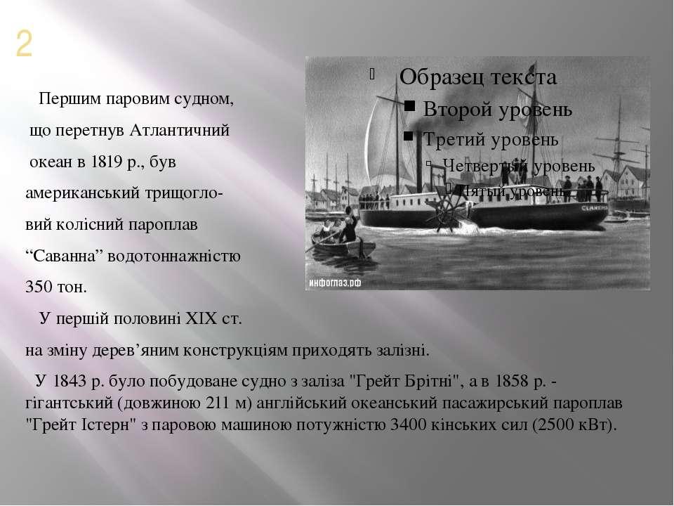 2 Першим паровим судном, що перетнув Атлантичний океан в 1819 р., був америка...
