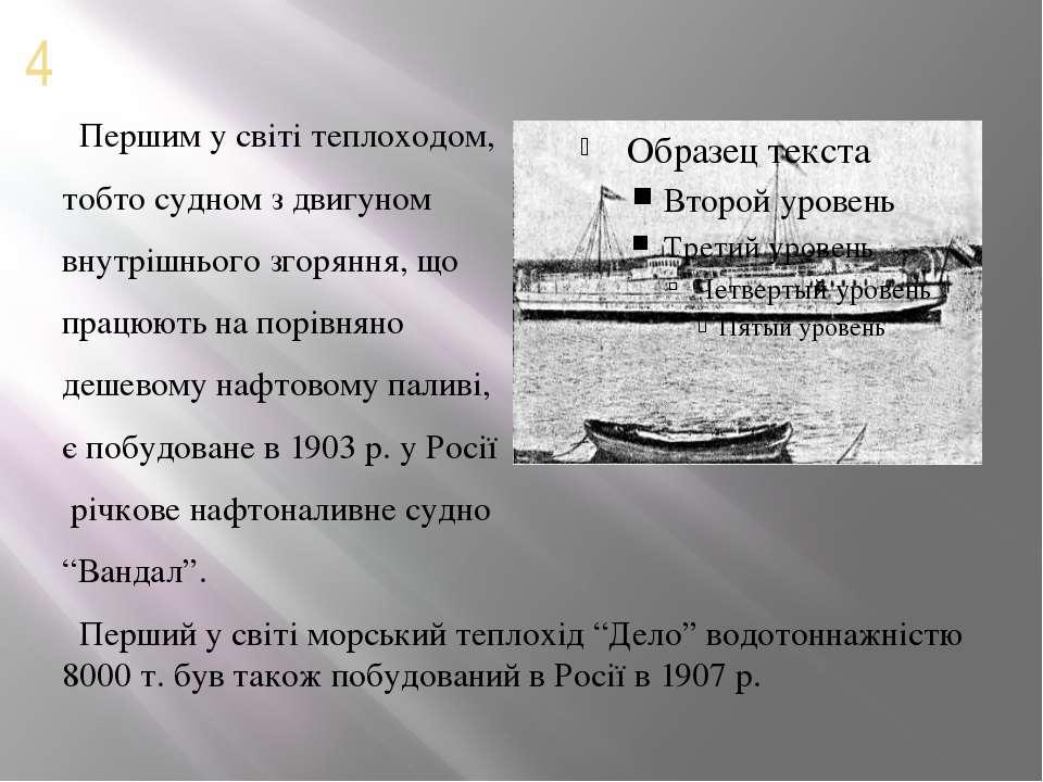 4 Першим у світі теплоходом, тобто судном з двигуном внутрішнього згоряння, щ...