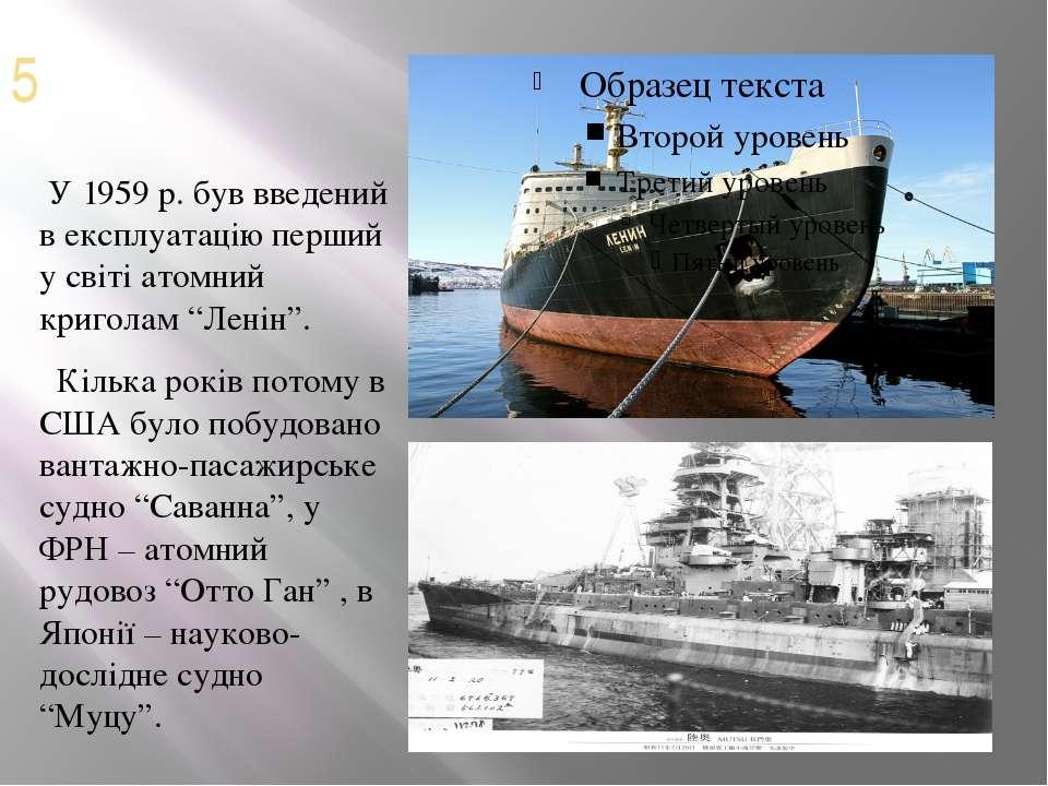 """5 У 1959 р. був введений в експлуатацію перший у світі атомний криголам """"Лені..."""