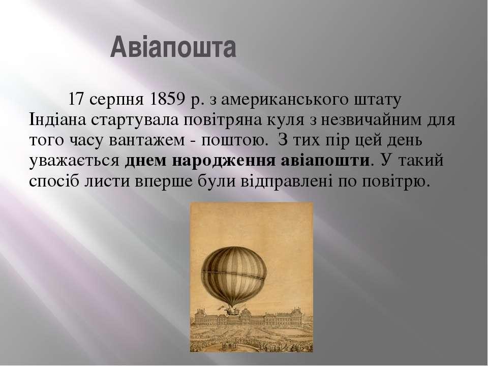 Авіапошта 17 серпня 1859 р. з американського штату Індіана стартувала повітря...