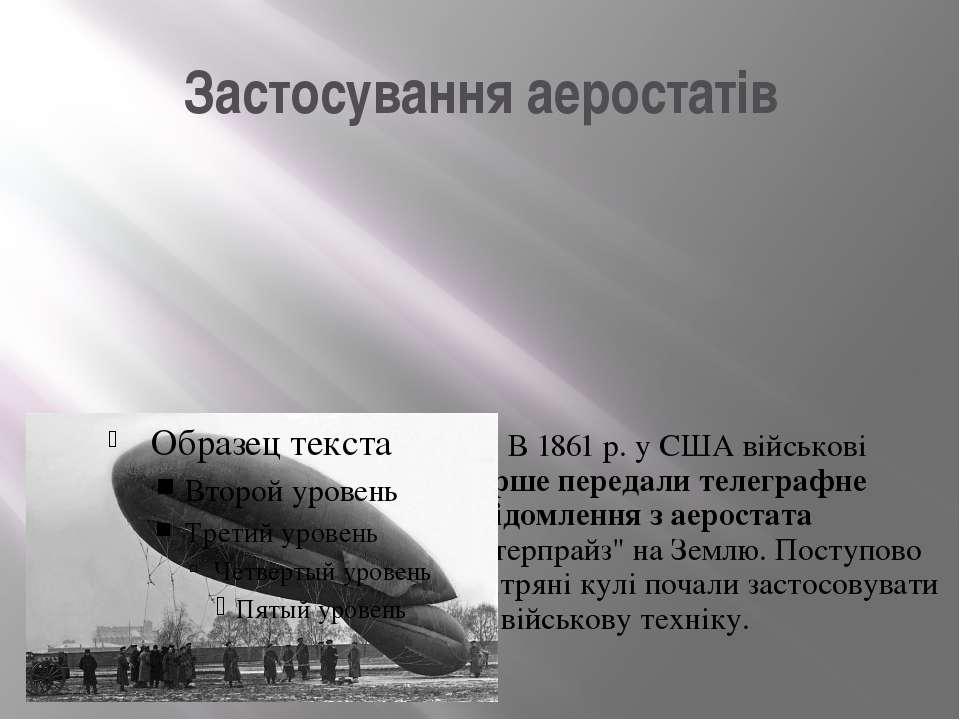 Застосування аеростатів В 1861 р. у США військові вперше передали телеграфне ...