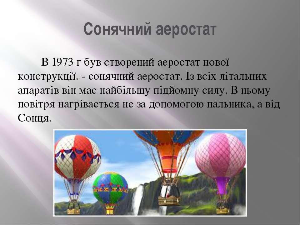 Сонячний аеростат В 1973 г був створений аеростат нової конструкції. - сонячн...