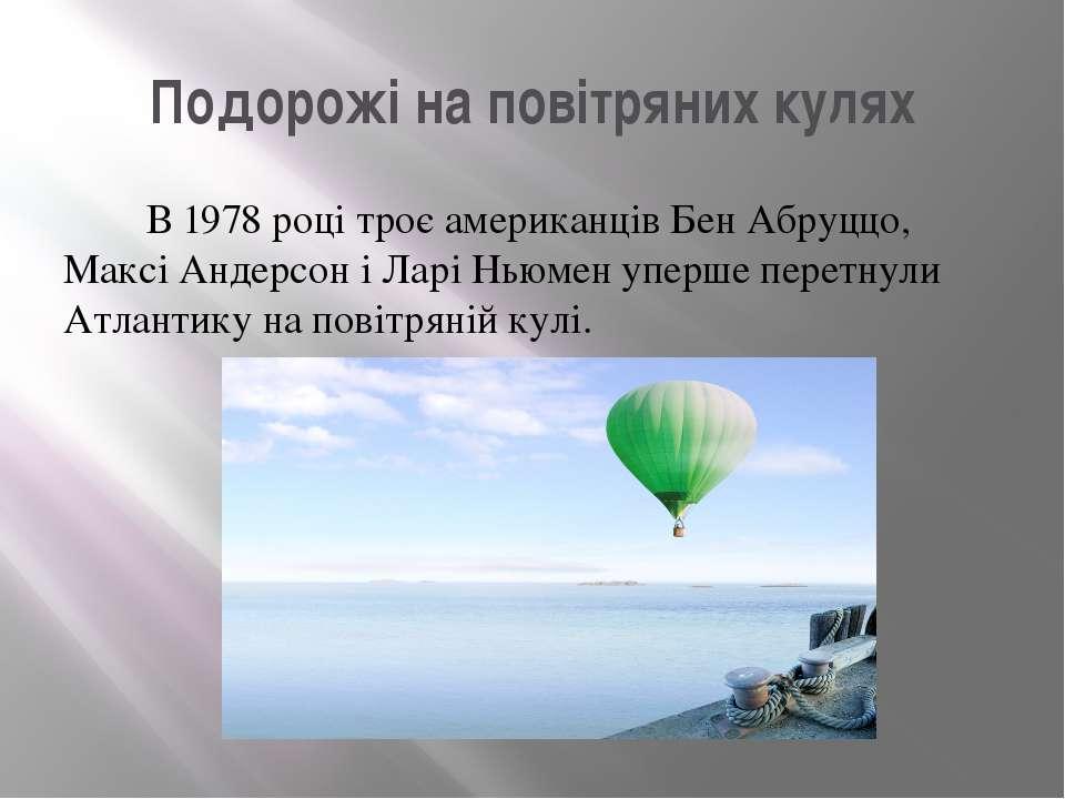 Подорожі на повітряних кулях В 1978 році троє американців Бен Абруццо, Максі ...
