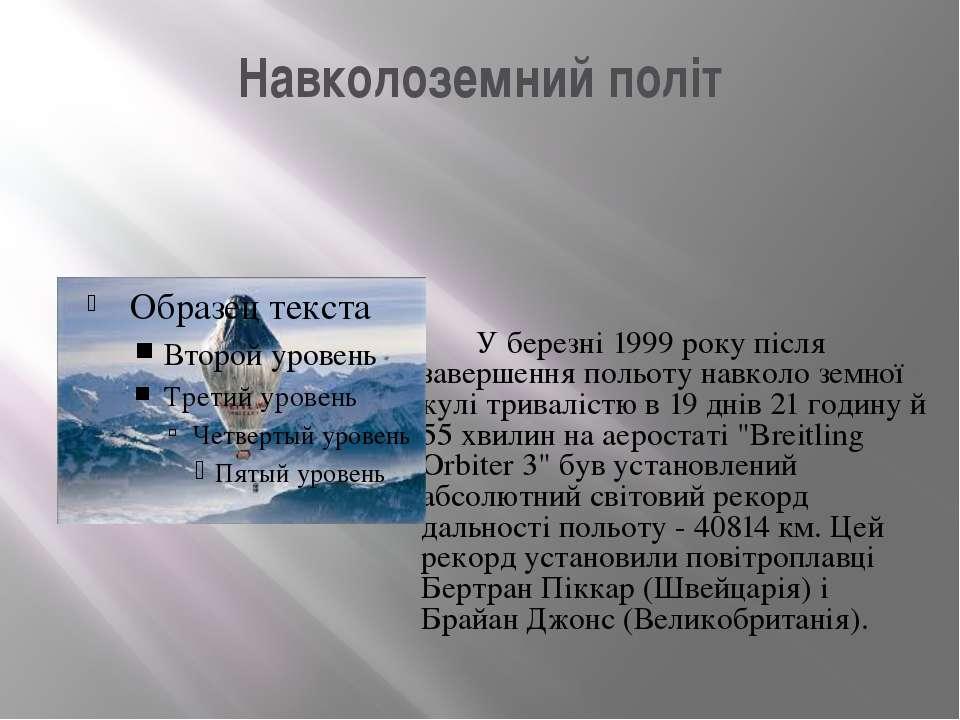 Навколоземний політ У березні 1999 року після завершення польоту навколо земн...