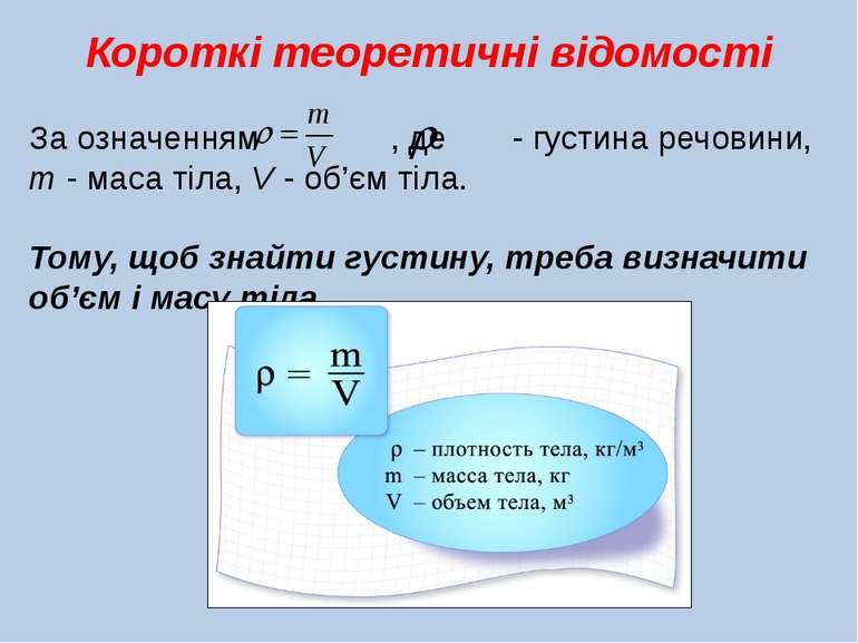 Короткі теоретичні відомості За означенням , де - густина речовини, m - маса ...