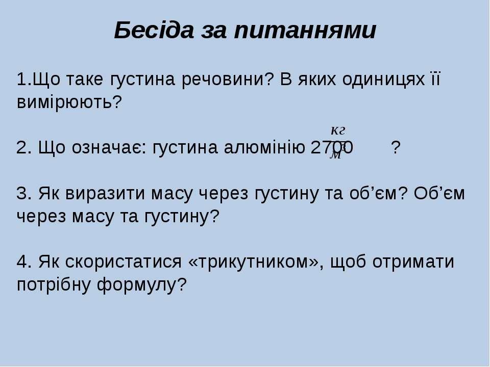 Бесіда за питаннями Що таке густина речовини? В яких одиницях її вимірюють? 2...