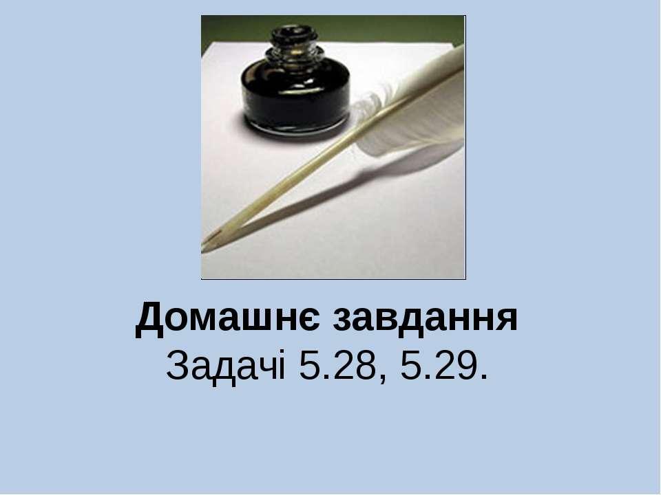Домашнє завдання Задачі 5.28, 5.29.