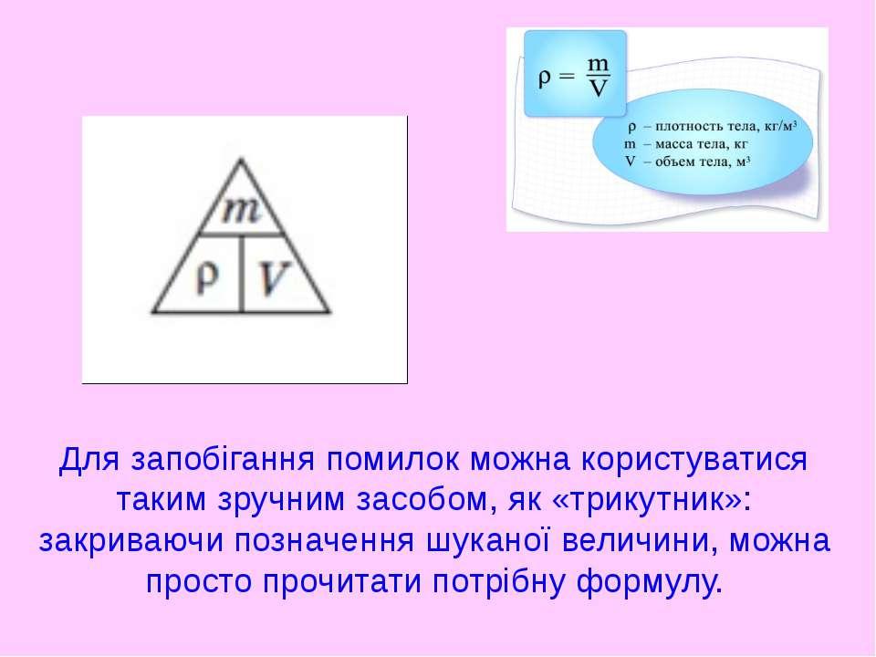 Для запобігання помилок можна користуватися таким зручним засобом, як «трикут...
