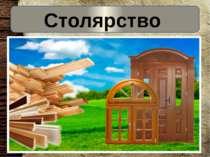 Столярство деревообробний промисел по виготовленню хатнього начиння — лав, с...