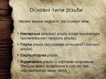 Основні типи різьби Умовно можна виділити три основні типи: Наскрізна (ажурна...