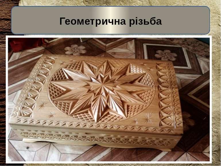 Геометрична різьба Найдавнішим і найпоширенішим видом геометричної різьби вва...
