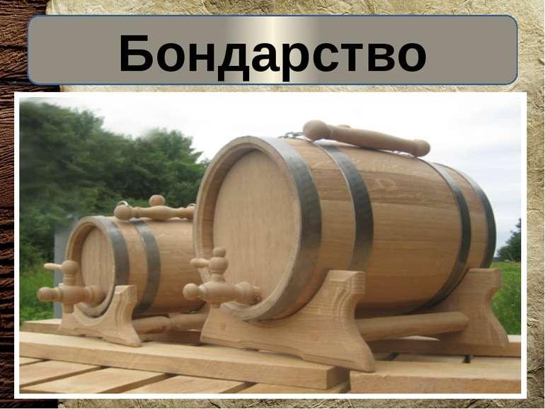 Бондарство вид деревообробного промислу, пов'язаний з виготовленням місткосте...