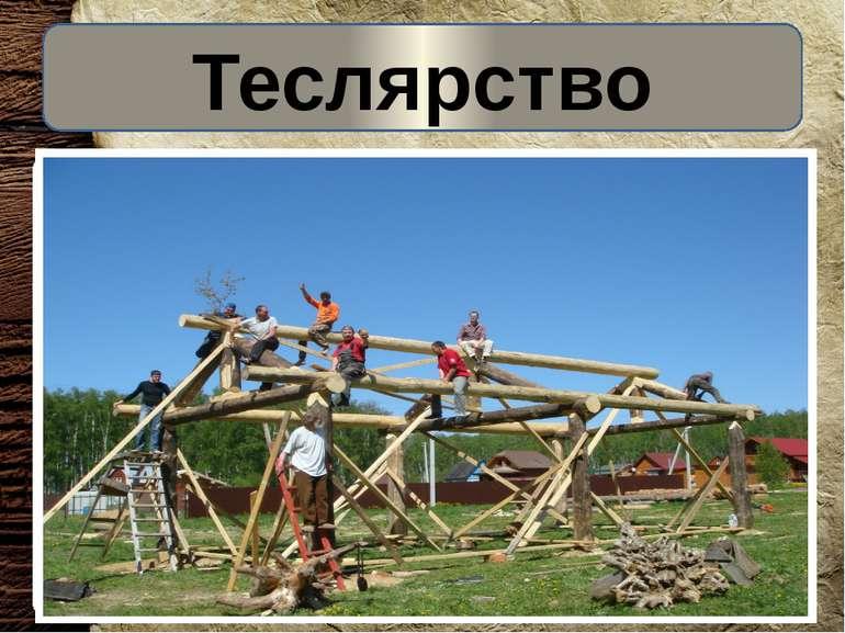Теслярство один із найбільш масових деревообробних промислів, зведення житлов...