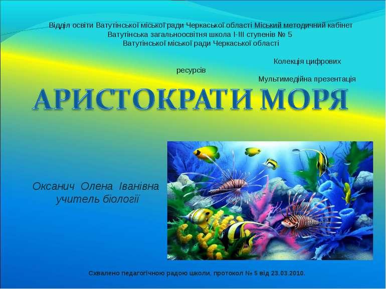 Відділ освіти Ватутінської міської ради Черкаської області Міський методичний...