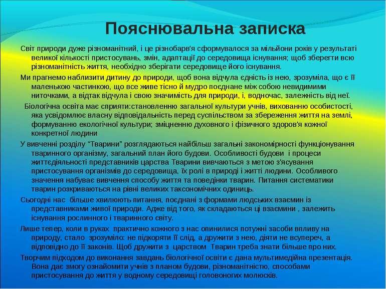 Пояснювальна записка Світ природи дуже різноманітний, і це різнобарв'я сформу...