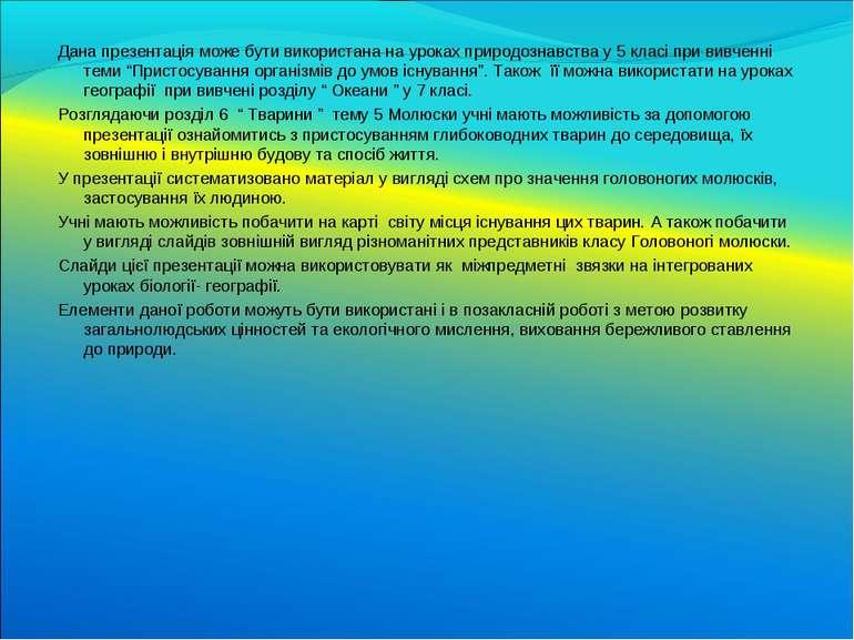 Дана презентація може бути використана на уроках природознавства у 5 класі пр...