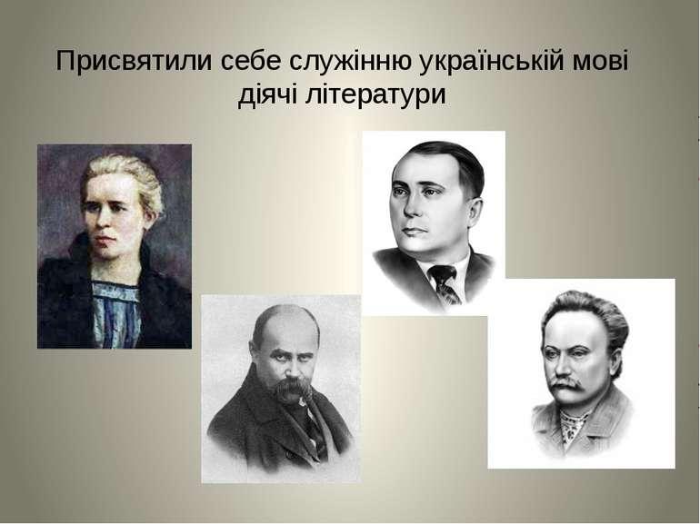 Присвятили себе служінню українській мові діячі літератури
