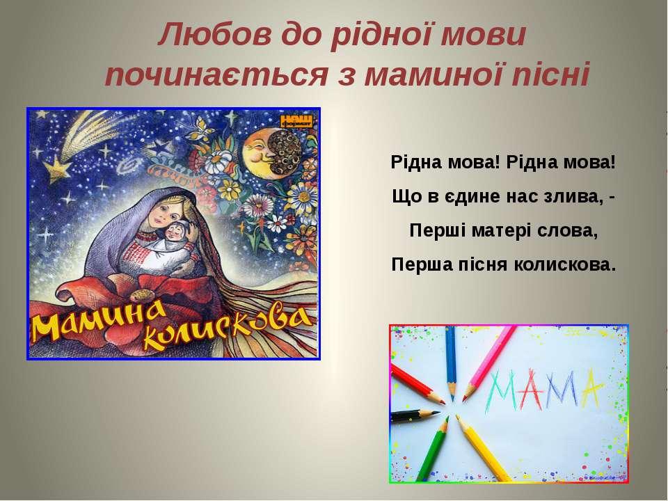 Рідна мова! Рідна мова! Що в єдине нас злива, - Перші матері слова, Перша піс...