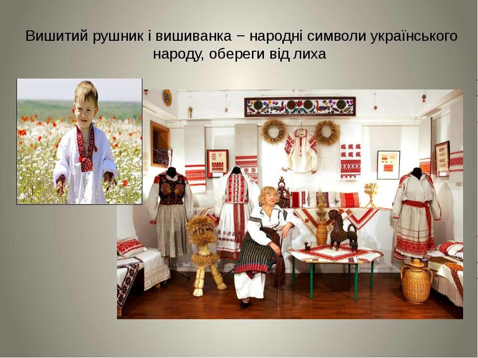 Вишитий рушник і вишиванка − народні символи українського народу, обереги від...